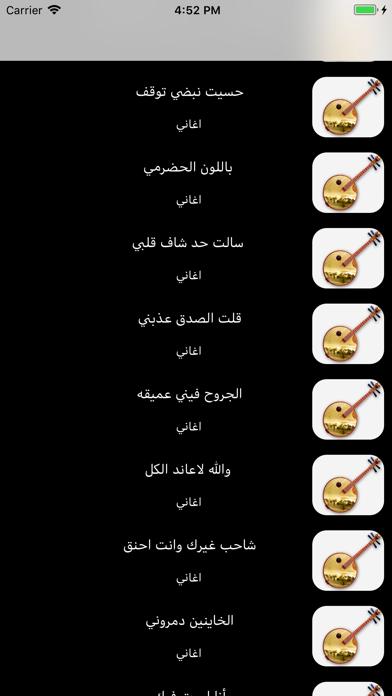 اغاني صلاح الاخفش بدون نتلقطة شاشة3