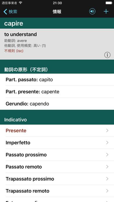 イタリア語: 動詞 活用 Littleのおすすめ画像2