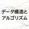 データ構造ビューワ - iPhoneアプリ