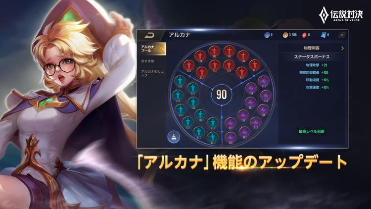 伝説対決 -Arena of Valor- screenshot-3