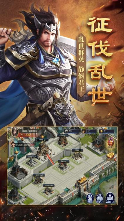 三国群雄-策略国战游戏 screenshot-4