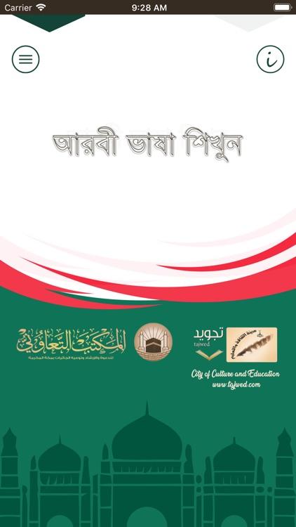 Learn Arabic-Juz' Amma-Bangla