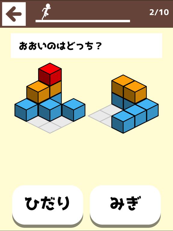 積み木ブロック学習のおすすめ画像3