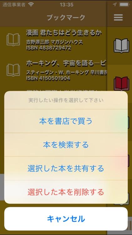 Bibliotheca screenshot-5