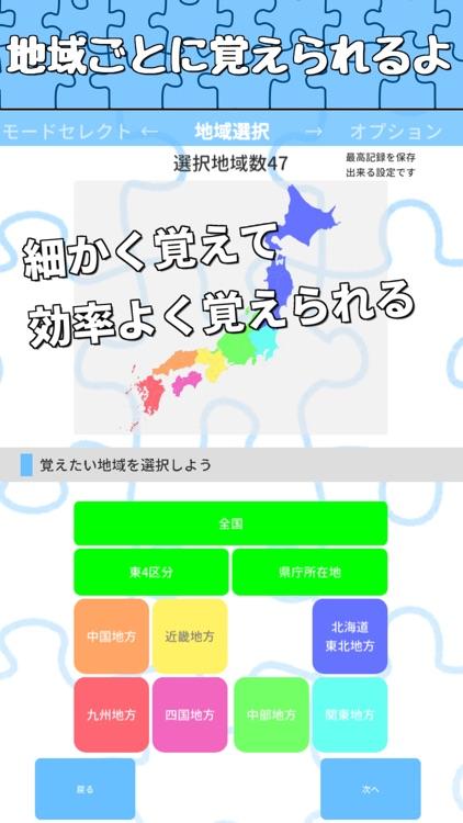 日本地名パズル-都道府県と県庁所在地と市区町村 screenshot-3