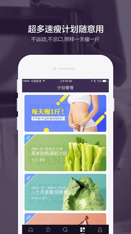 卡卡健康(卡路里小助手) - 减肥瘦身必备工具 screenshot-4