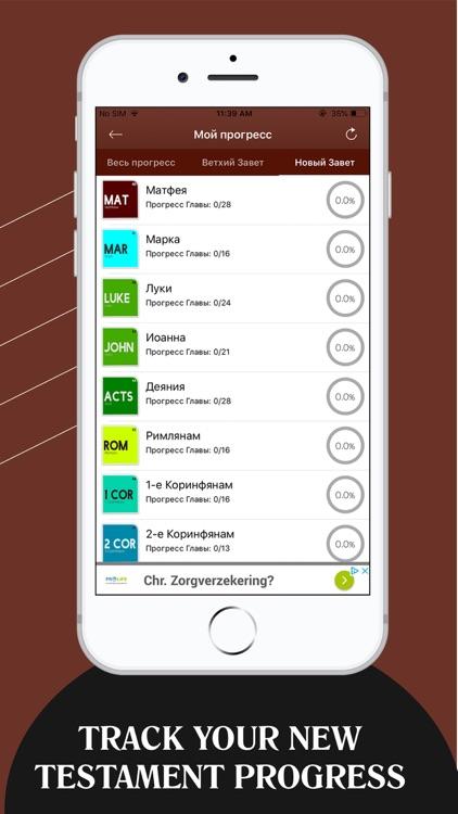 Russian Bible - Библия screenshot-3