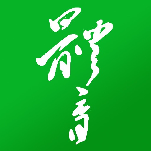 绿动-体育强国