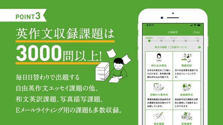 IDIY-英語添削アイディー screenshot-3
