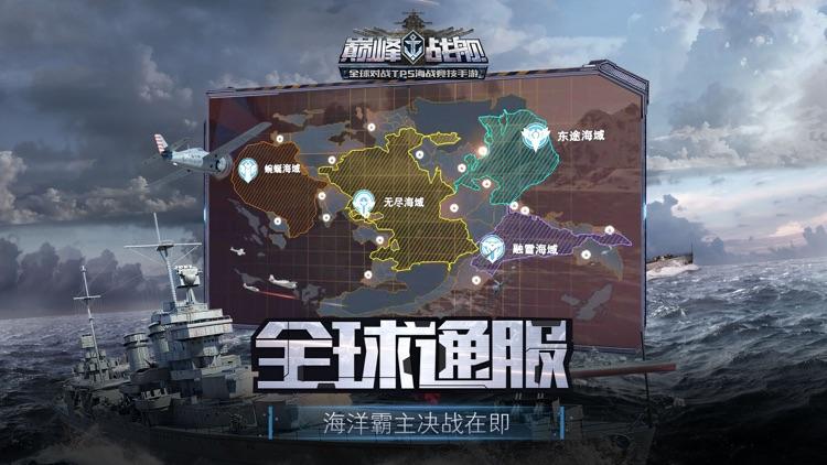 巅峰战舰-全球争霸 screenshot-3