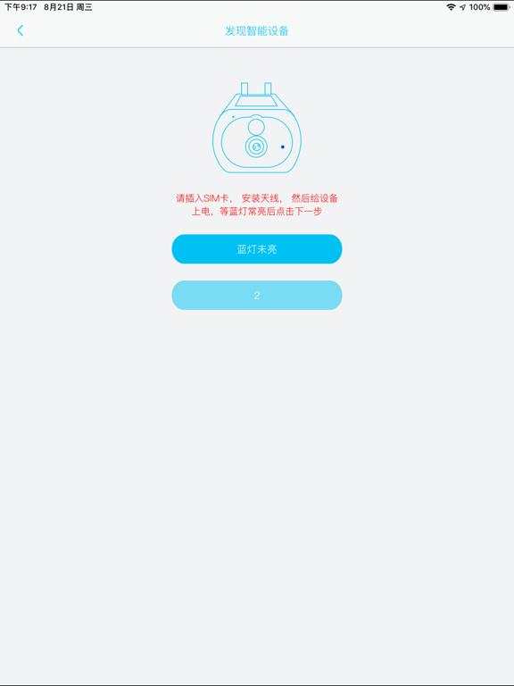 i-Cam+ screenshot 9
