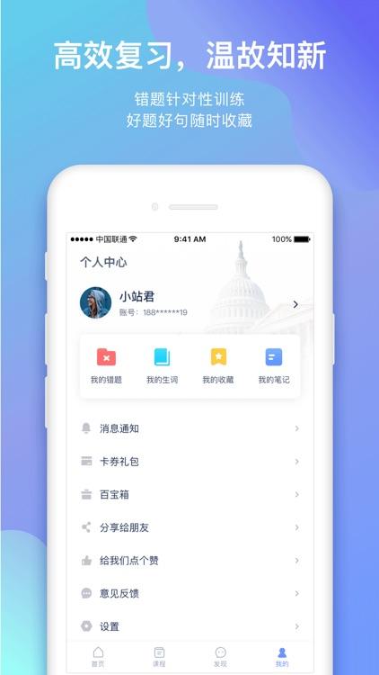 小站托福-ETS正版真题TOEFL备考利器 screenshot-3