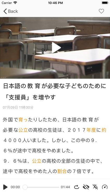 Easy Japanese News screenshot-4