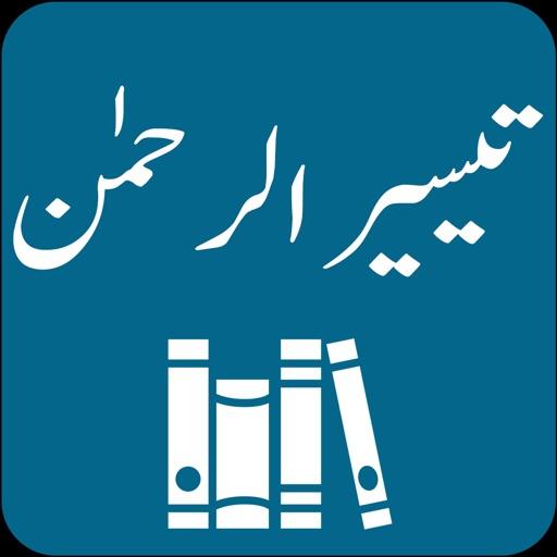 Taiseer-ur-Rahman | Tafseer