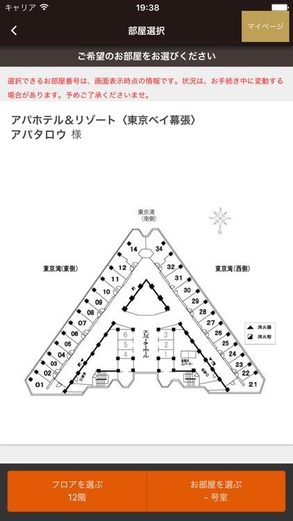 アパ直(アパホテル)公式アプリ screenshot-6