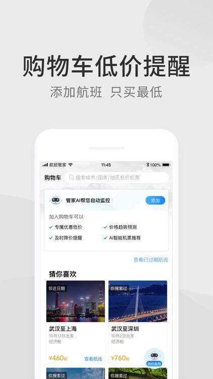 航班管家-完美行程必备 screenshot-5