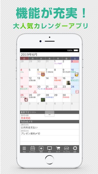 ジョルテ カレンダー&システム手帳でスケジュール管理 ScreenShot0