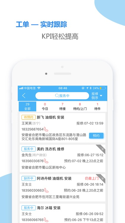 思傅帮 screenshot-2