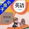 小虫子(PEP人教小学英语四年级下册)