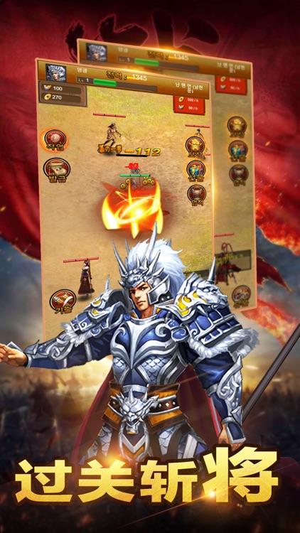 三国霸业:王者争锋 screenshot-4