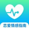 恋爱情感指南-婚恋情感挽回与抑郁情绪咨询 - iPhoneアプリ