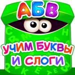 Учим Буквы Азбука Слоги Учимся на пк