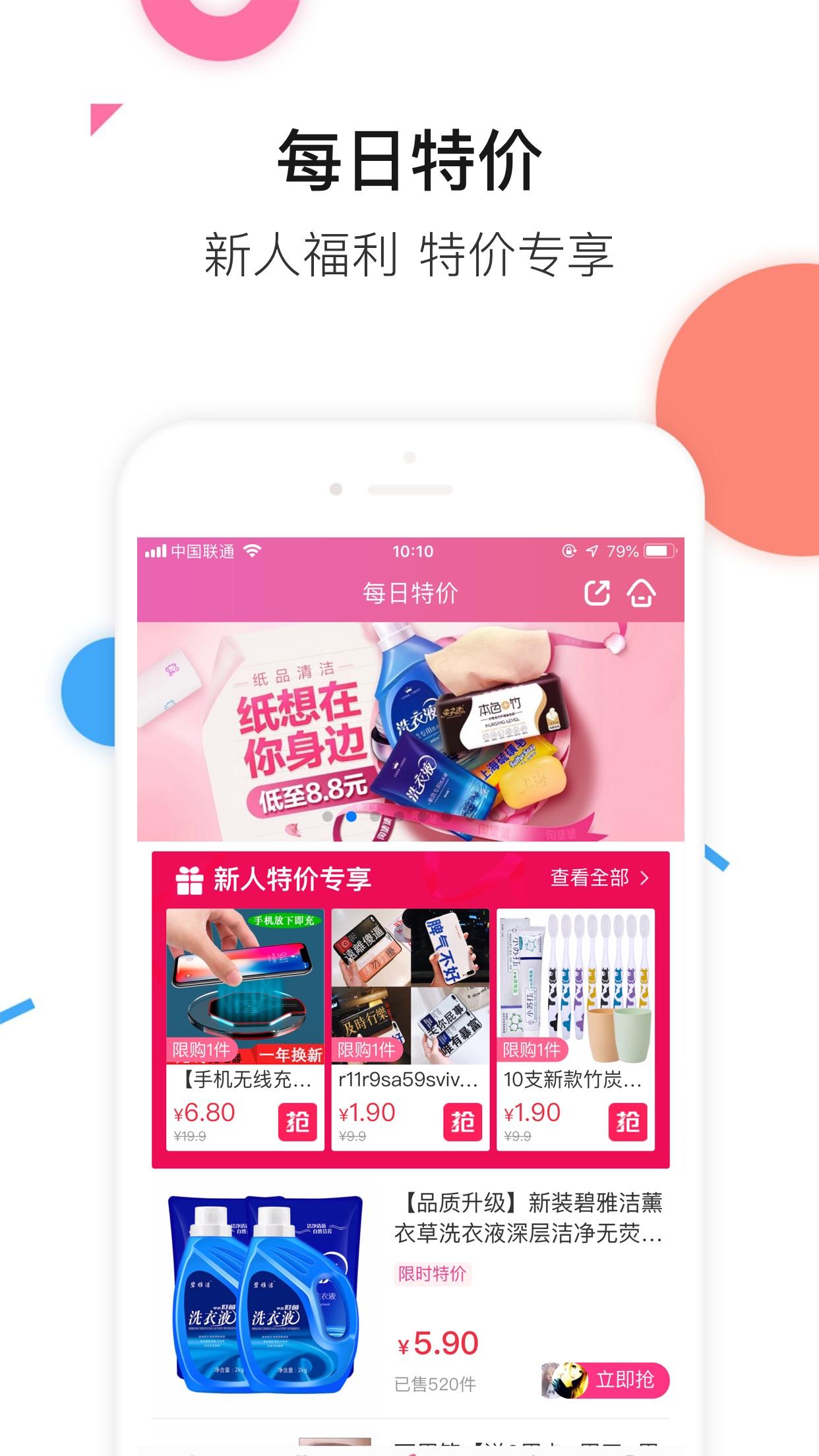 楚楚街 Screenshot
