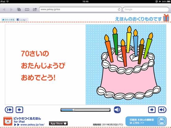ピッケのつくるえほん for iPadのおすすめ画像5