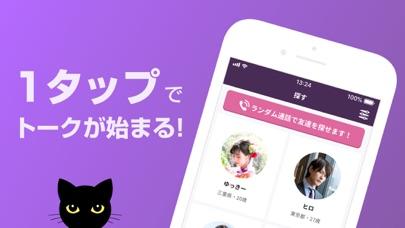 匿名電話チャットアプリ - アノニムのおすすめ画像1