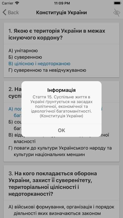 Тест держслужбовця України screenshot 5