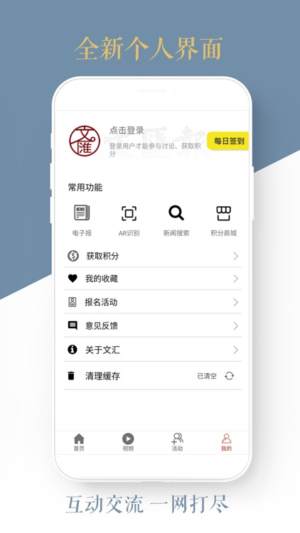 文汇-华语新闻热点资讯 screenshot-3