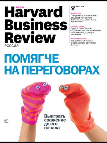 Скриншот из Harvard Business Review Russia