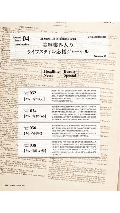 ヌーヴェル エステティック スパ日本版 screenshot-3