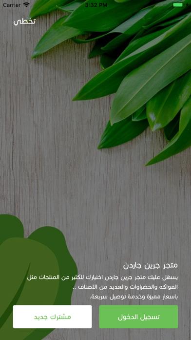 Green Garden   جرين جاردن screenshot two
