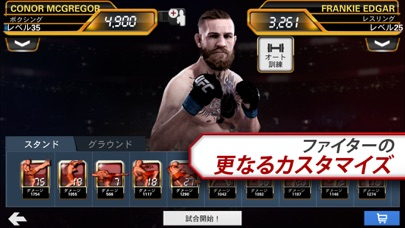 EA SPORTS™ UFC®のおすすめ画像4