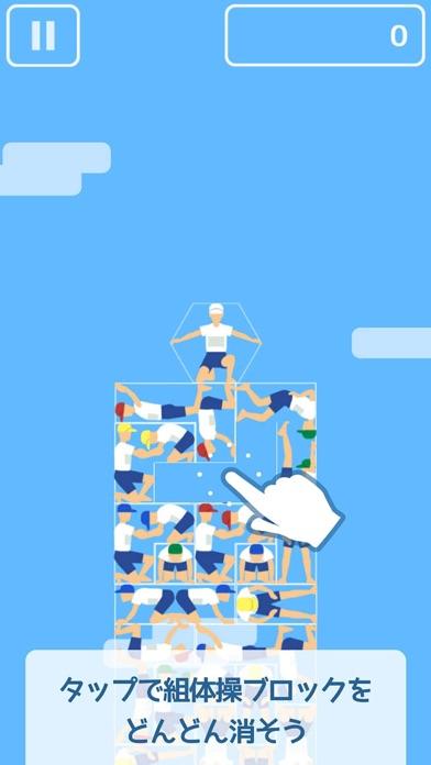 組体操タワー崩し - 窓用