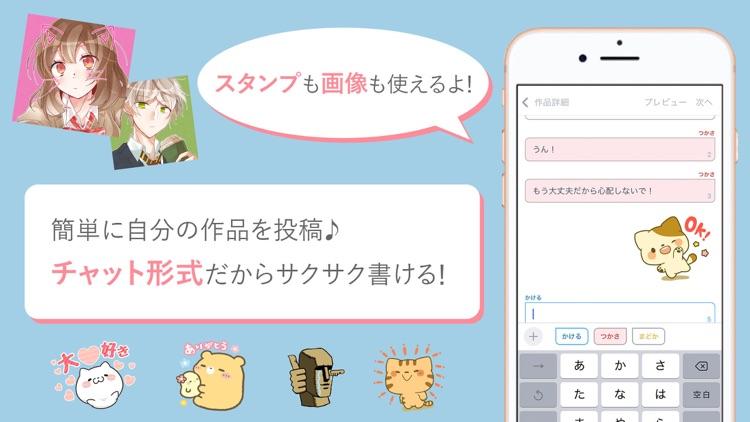 Balloon: A text story app