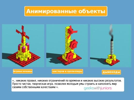 Игра Blox 3D World Creator