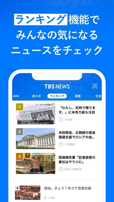 TBSニュース - テレビ動画で見るニュー... screenshot1