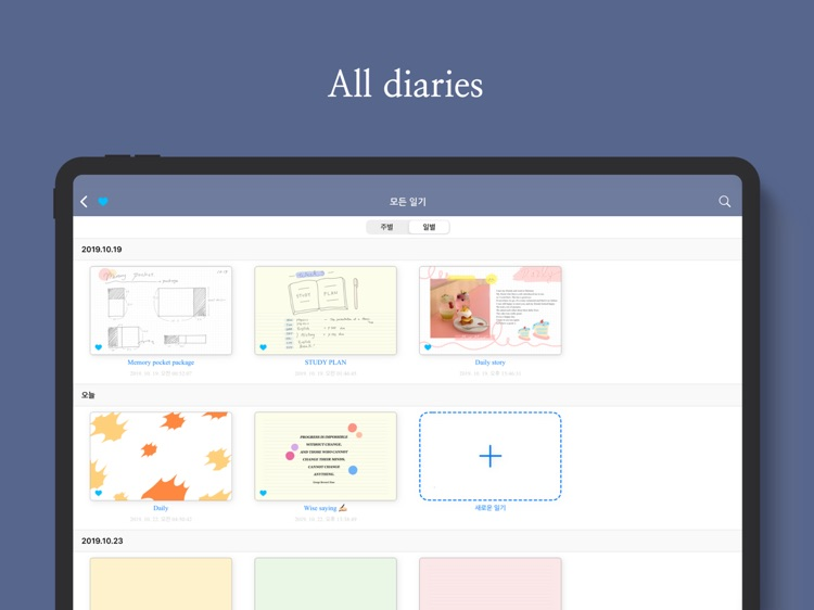 (New) DDiary - Draw your day screenshot-6