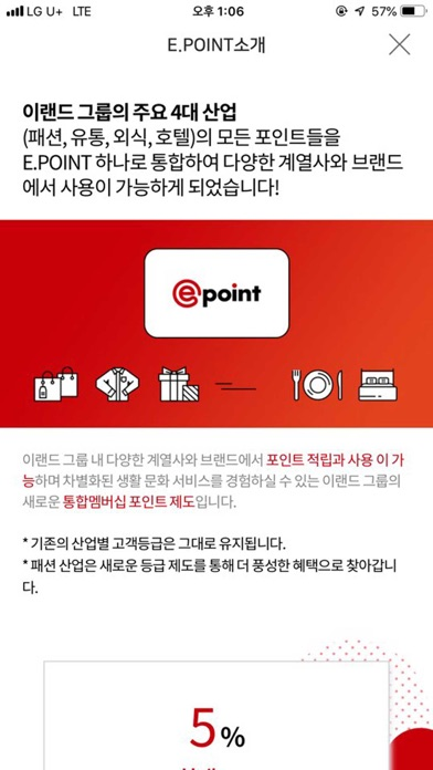 이포인트 (EPOINT) for Windows