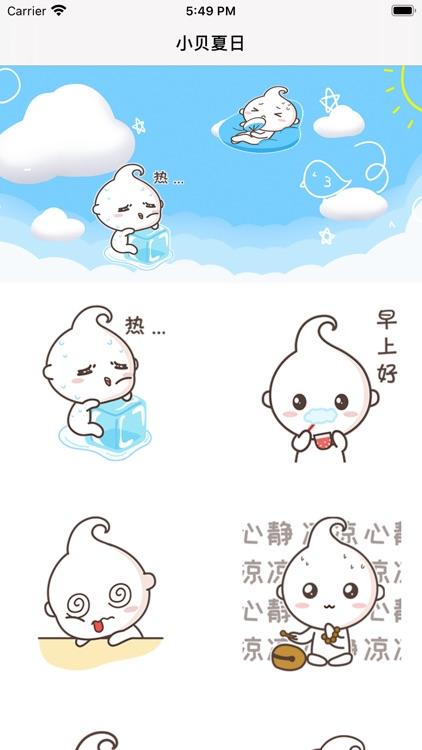 小贝夏日 screenshot-0