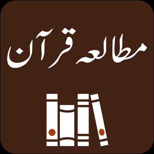 Mutaliya e Quran Tafseer Urdu