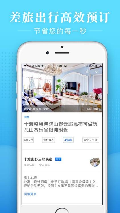 桔子短租-客栈旅馆预订民宿app screenshot-3