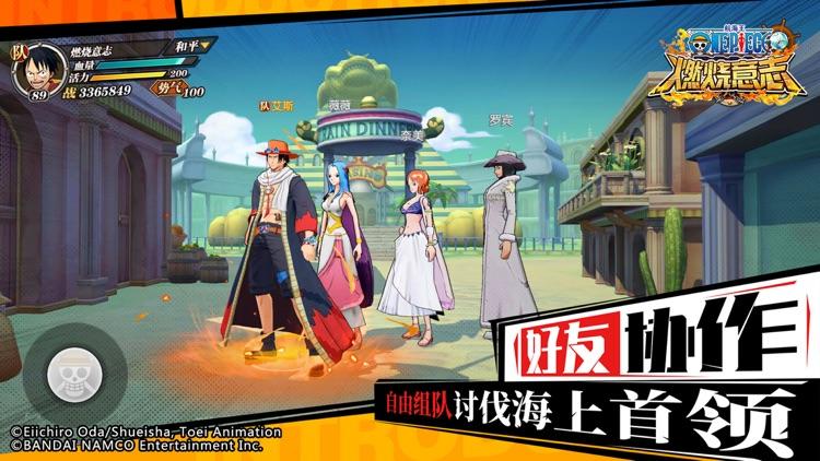 航海王:燃烧意志-正版授权 screenshot-5