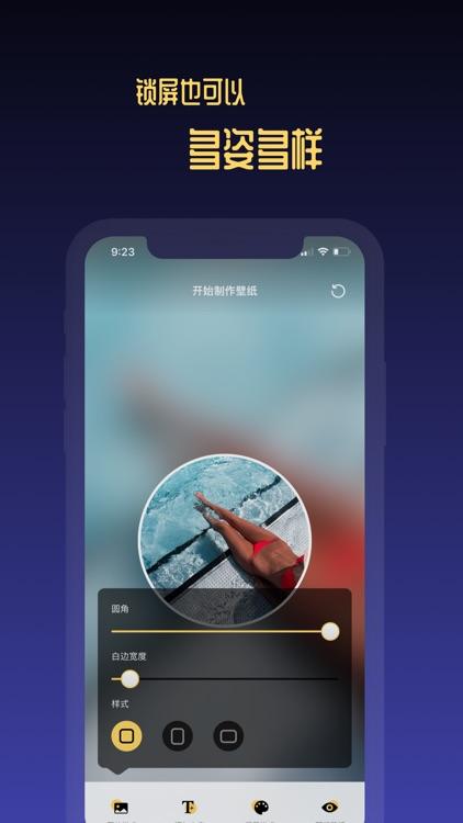 优雅锁屏君 - 带提醒事项的简约壁纸制作工具 screenshot-4