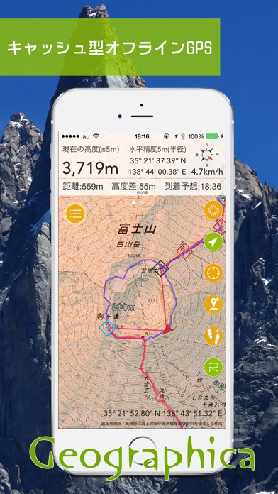ジオグラフィカ | 登山用GPSのおすすめ画像1