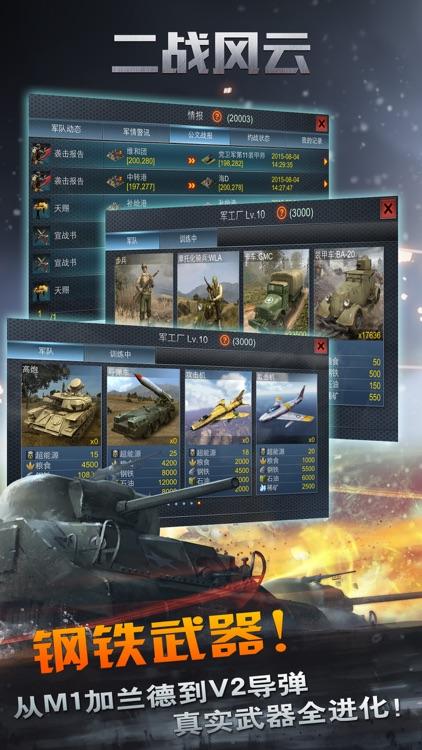 二战风云 screenshot-3