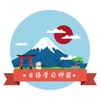 轻松学日语-标准日本语视频自学教程
