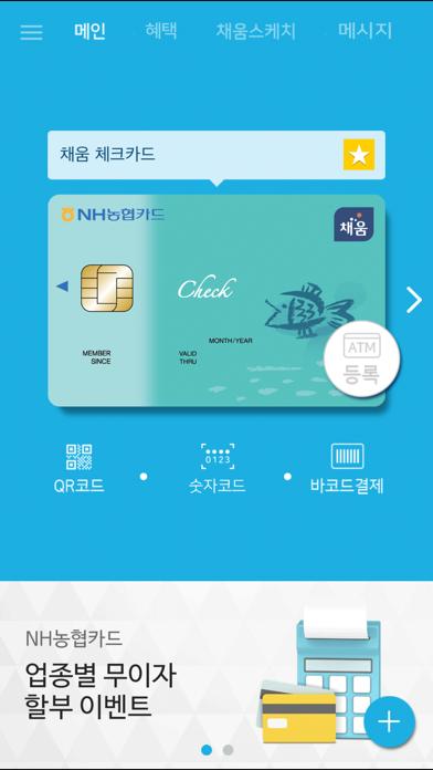 다운로드 올원페이(NH앱카드) Android 용